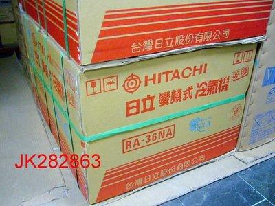專業施工*Hitachi日立*變頻冷暖窗型【RA-36NV】全機三年保固、含稅+標準安裝+免運費...!