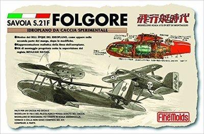 Fine Molds 宮崎駿 紅豬 1/72 SAVOIA S.21F 飛行艇時代 原型機 (FJ-4) 60004