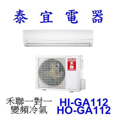 【泰宜電器】HERAN 禾聯 HI-GA112 / HO-GA112 一對一 變頻冷氣【另有RAS-110JX1 】