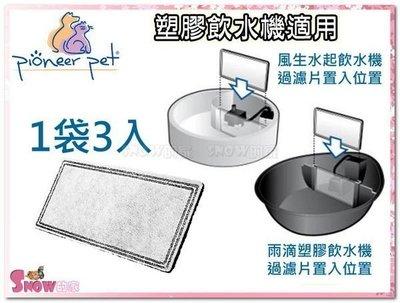 ☆Pioneer Pet活性碳濾心#3003-SC90塑膠飲水機用(82980017
