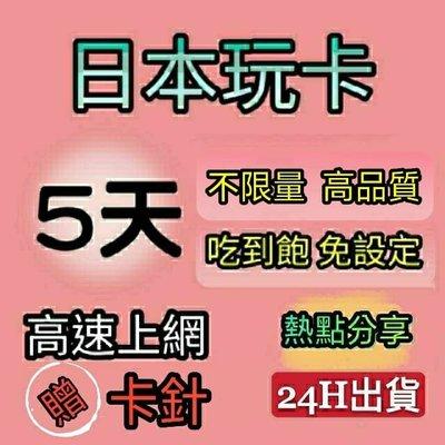 現貨特價!免設定 不降速 日本無限網卡5天無限流量吃到飽上網卡 4G高速網路 國際漫遊卡 網路SIM卡 行動網卡WIFI