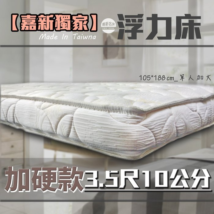 【嘉新床墊】厚10公分/ 單人加大3.5尺【加硬款 浮力床】頂級手工薄墊/台灣領導品牌/矽膠乳膠優點