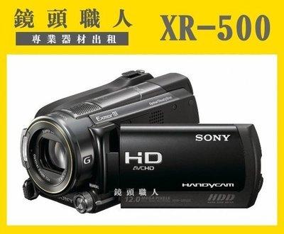 ☆鏡頭職人☆( 攝影機出租 ):: Sony HDR-XR500 Full HD 附二顆原廠電池 師大 板橋 楊梅
