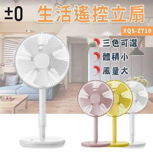 【±0正負零】 12吋 電風扇/立扇 XQS-Z710