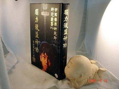 宋家沉香奇楠book5.腦力激盪神功.有理論、有實驗、有方法 對於人體中氣脈明點 臟腑經絡的透視