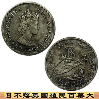 【品珍閣】1959日不落英國幣百慕大銀圓 銀元大洋龍洋銀幣古幣錢幣銅質銀幣