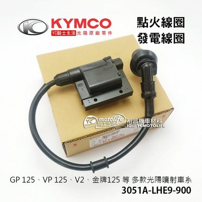 YC騎士生活_KYMCO光陽原廠 點火線圈 GP VP 奔騰 V1 V2 噴射款 高壓線圈 發電線圈 LHE9