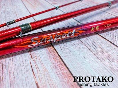 《三富釣具》PROTAKO上興 刺探 並繼烏鰡竿 7-270CM 另有其它規格 非均一價 歡迎詢問