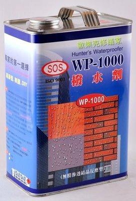 【歐樂克修繕家】WP-1000 WP1000 撥水劑 潑水劑 防水劑 無色無膜 再送1吋毛刷1支