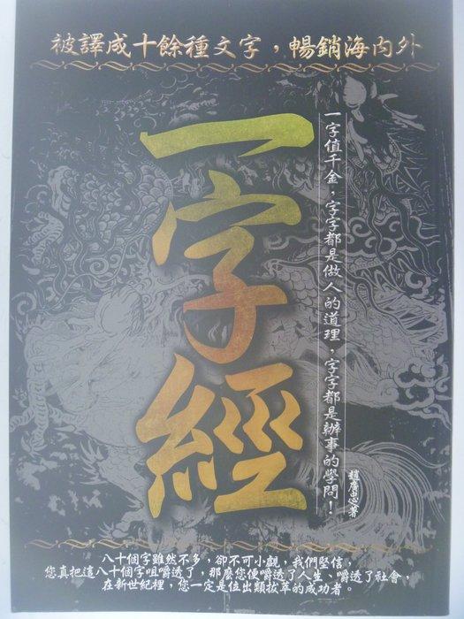 【月界二手書店】一字經(絕版)_趙廣忠_海鴿出版_原價249 ║心靈成長║CDS