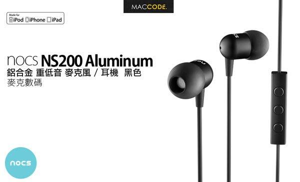 【 麥森科技 】nocs NS200 Aluminum 鋁合金 重低音 麥克風 / 耳機  黑色 現貨 含發票 免運費