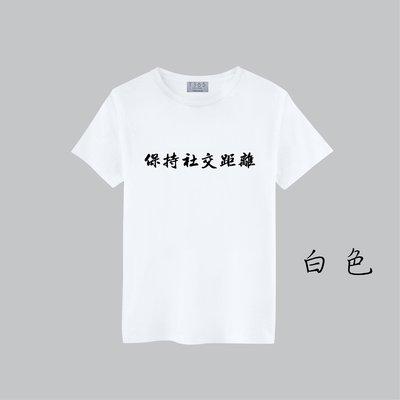T365 台灣製造 MIT 保持社交距離 中文 時事 漢字 親子裝 T恤 童裝 情侶裝 T-shirt T 短T TEE
