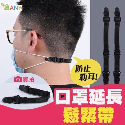 口罩減壓調節帶 口罩掛鉤 台灣出貨 口罩護耳器 防勒耳神器 口罩頭戴器 護耳掛鉤 調節器 減壓護套 調節扣 防耳痛