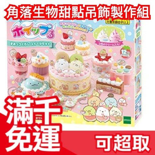 免運【角落生物甜點吊飾製作組】日本 EPOCH  親子同樂 DIY手作兒童節聖誕節交換禮物❤JP