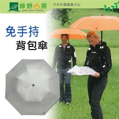 綠野山房》EuroSCHIRM德國 TELESCOPE 折疊伸縮雨傘 防曬抗電 免手持背包傘 小 銀色 1H16SI17