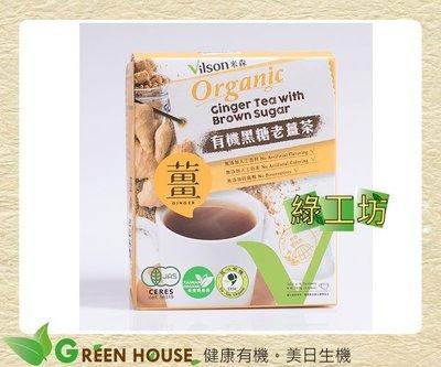 [綠工坊] 有機黑糖老薑茶 超商取貨付款 免匯款 青荷  米森