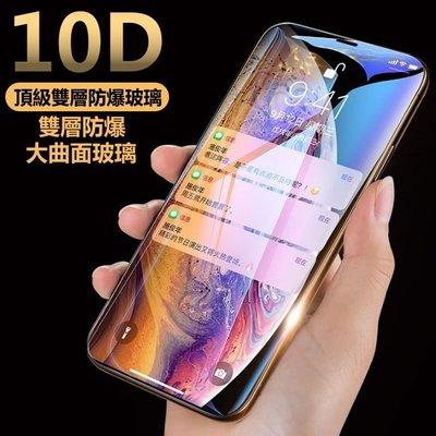 10D 雙層頂級 玻璃貼 滿版 10H iphone xs max xr x 7 8 6S plus 保護貼 防摔 防爆