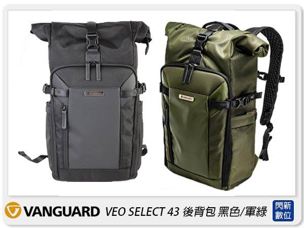 ☆閃新☆Vanguard VEO SELECT 43 後背包 相機包 攝影包 背包 黑色/軍綠(公司貨)