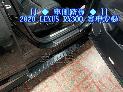 (車之房) 2017-2021 LEXUS RX 專用 車側踏板