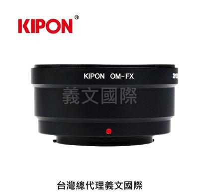 Kipon轉接環專賣店:OM-FX(Fuji X,富士,Olympus,X-H1,X-Pro3,X-Pro2,X-T3,X-T20)