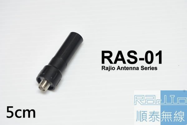 ~光華順泰無線~RAS~01 迷你 天線 5cm 短天線 無線電 對講機 寶鋒 ADi H