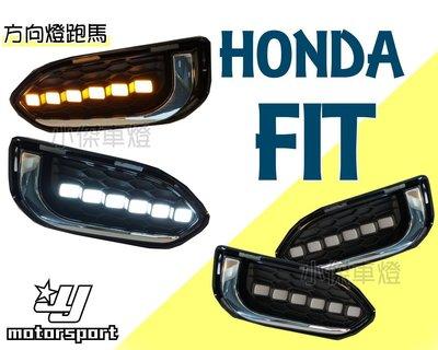 》傑暘國際車身部品《全新 HONDA FIT 3.5代 17 18 2017 2018 一字含電鍍框 日行燈 跑馬方向燈