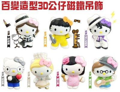 7-11 Hello Kitty【百變造型3D公仔磁鐵吊飾 大全套8款 】 特價300元-只有一組