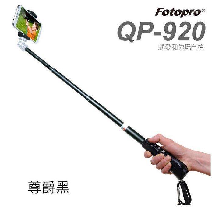 富圖寶 FOTOPRO QP-920 藍芽按鈕【自拍棒  + 手機夾】自拍器 自拍棒 ( 藍  粉 綠 ) 公司貨