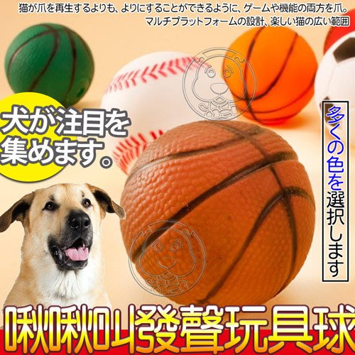 【🐱🐶培菓寵物48H出貨🐰🐹】DYY》寵物訓練啾啾叫發聲橡膠狗玩具球籃球足球(直徑約6.5cm) 特價35元蝦