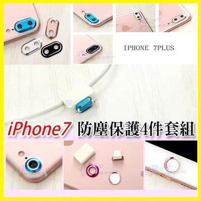 apple iPhone7 iPhone8 Plus 4.7吋 5.5吋 蘋果 四件組 鏡頭圈/鏡頭貼 充電孔防塵塞 指紋貼 按鍵貼 收納盒 保護套組