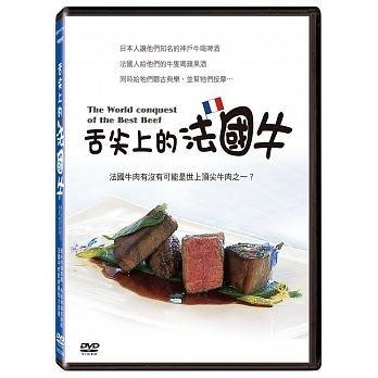 合友唱片 面交 自取 舌尖上的法國牛 DVD The World conquest of the Best Beef