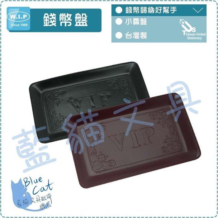 【可超商取貨】錢幣盒/零錢盤/硬幣盤【BC02011】 JC120 皮製小費盤 【W.I.P】【藍貓BlueCat】