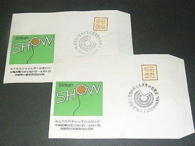 【愛郵者】〈郵展封〉73年 武陵高中第29屆校慶暨 第二屆郵展 2封接龍 / G730331接