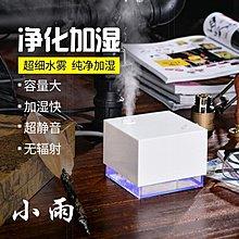 小雨水立方迷你靜音加濕器車載辦公室創意空氣加濕器禮品訂制LOGO 【1件免運】