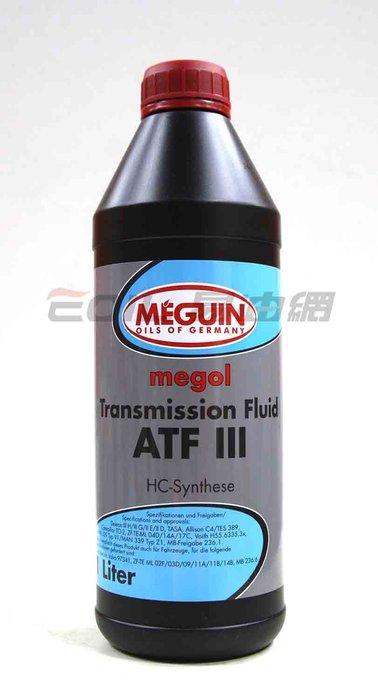 【易油網】MEGUIN Megol ATF III 歐系 3號長效合成油 德國原裝【缺貨】
