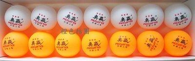 2星等級 40MM桌球(2色選1)乒乓球(商品如圖) (12顆1盒) 特價70元
