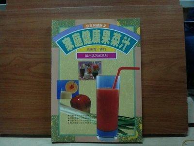 【愛悅二手書坊 03-55】 家庭健康果菜汁 高美雪 著 活水文化