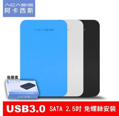 acasis 阿卡西斯 USB 3.0 2.5吋 硬碟 外接盒(黑/ 藍/ 白) 7mm 9.5mm 附贈傳輸線 高雄市