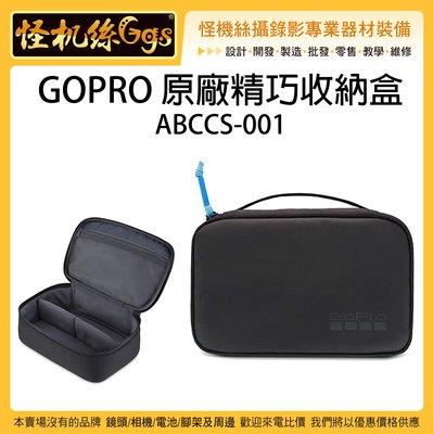 怪機絲 GOPRO 原廠精巧收納盒 ABCCS-001 收納包 相機包 配件包 置物包 運動相機包 公司貨