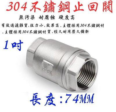 (1吋)304不鏽鋼逆止閥 逆回閥 防水槌 防止水倒灌 直立式逆止 電熱水器逆止閥 熱水器逆止閥 靜音逆止閥