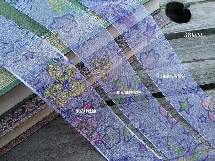 DAda緞帶.DIY材料.C10302-38mm蝴蝶.綻放花朵粉紫雪紗緞帶(自選)2米$25