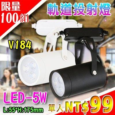 最底價$99⇘【阿倫旗艦店】《AV184》LED-5W軌道投射燈 黃/白光 附專用變壓器 全電壓 適用於居家商業空間