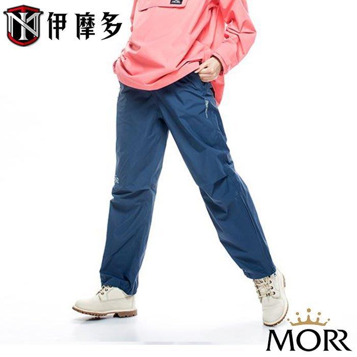 伊摩多※MORR Alexis 男女款 高動能 防水雨褲 耐磨 防水 雙向拉鍊 膝蓋靈活 多色。寧靜藍