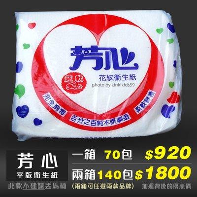 芳心高級平板衛生紙平版衛生紙 **台灣製造**買整箱有優惠,還有抽取式