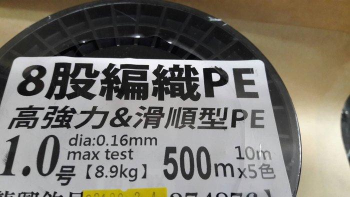 【欣の店】X8 PE線 八本編織線 高強力+滑順 #1.0號 500m 500米 5色線