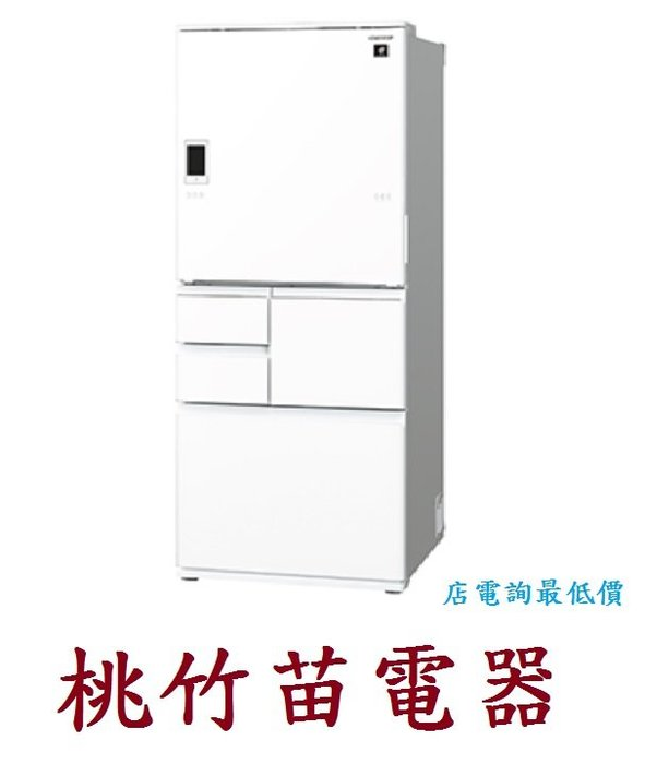 SHARP  SJ-WX55ET-W 自動除菌離子變頻觸控左右開冰箱551公升 桃竹苗電器 歡迎電聯0932101880