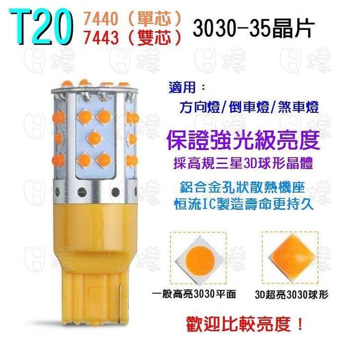 《日樣》強光級 T20 真3030(球形凸燈珠)35燈 解碼恒流 方向燈 倒車燈 定位燈 刹車燈  1156 1157