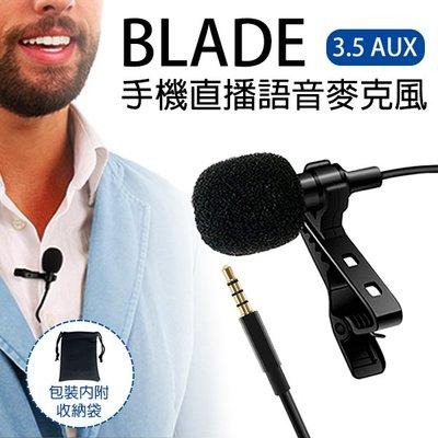 【coni mall】BLADE手機直播語音麥克風 3.5 AUX 現貨 當天出貨 夾式 手機錄音 收音 網路直播