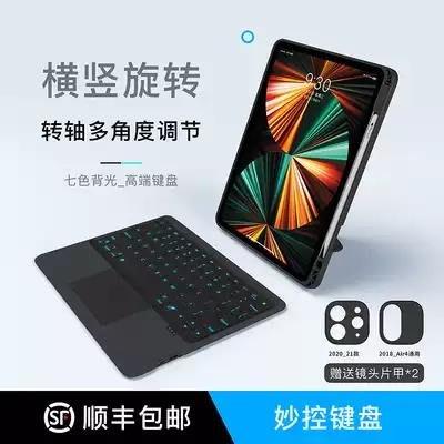 eisscce 2021新款iPad觸控妙控鍵盤保護套一體2020pro11妙控air4/3橫豎12.9寸-蜂鳥3C數碼