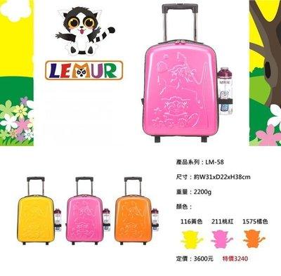 *MIT台灣製*LEMUR孩童多功能硬殼拉桿書包旅行箱,比護脊書包更輕鬆的選擇,可爬樓梯防水-LM58